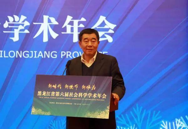 黑龙江省第六届社会科学学术年会在哈尔滨举办