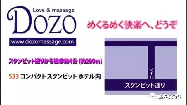 日本風俗放飛記(一)東京泡泡浴