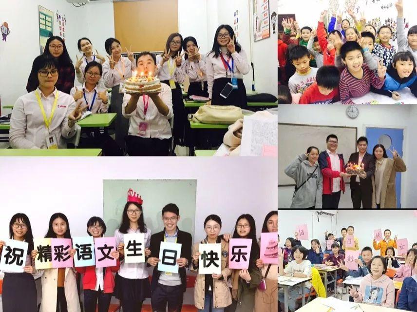 2018.12.08好精彩语文生日| 我成长,我共享!