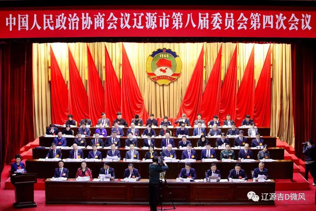 政协辽源市第八届委员会第四次会议今日开幕