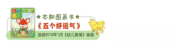 【图画书微课堂】红袋鼠的五个好运气里,我最喜欢哪一个?