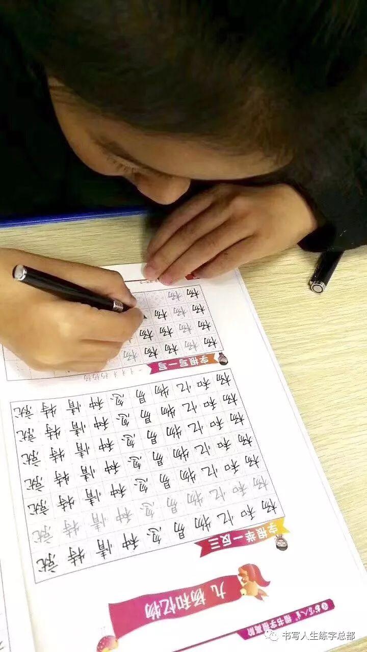 书写人生练字学员书写作品