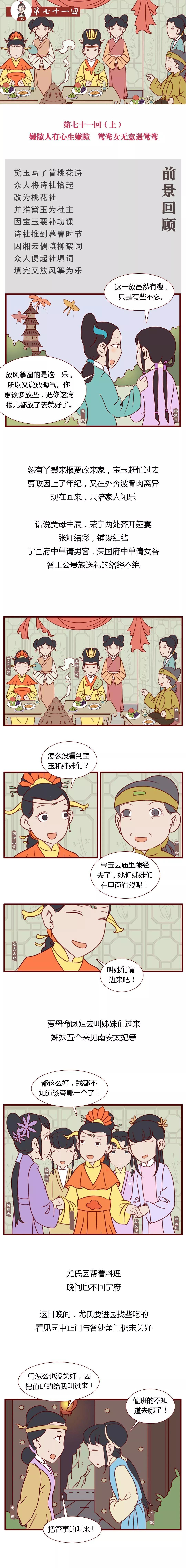 贾母八十大寿,,南安太妃牵住了她的手