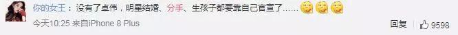 体育委员和文艺委员终究还是不能在一起,景甜宣布与张继科分手『开球网』