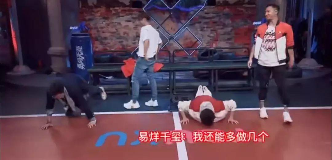 《这就是街舞2》队长被罚做俯卧撑,易烊千玺提裤子轻松应对