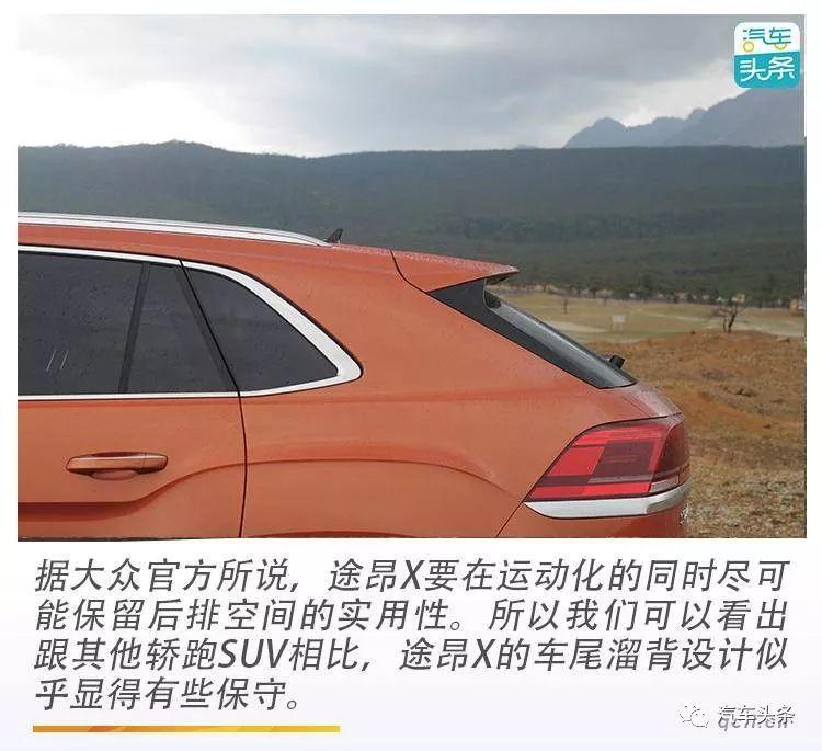 这应该是空间最大的轿跑SUV,试驾上汽大众途昂X