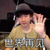 都9102了,能带领华语乐坛走向世界的,还是周杰伦蔡依林林俊杰!