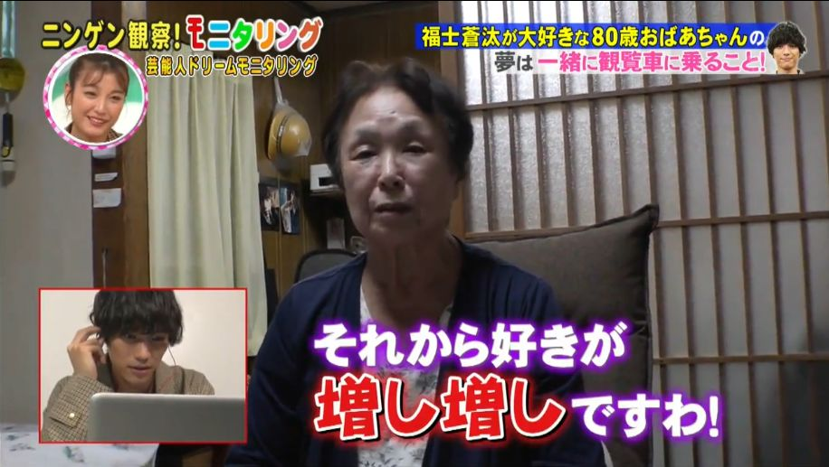 """日本80岁老太用养老金追25岁小鲜肉,四年后在摩天轮与其""""共度一晚"""""""