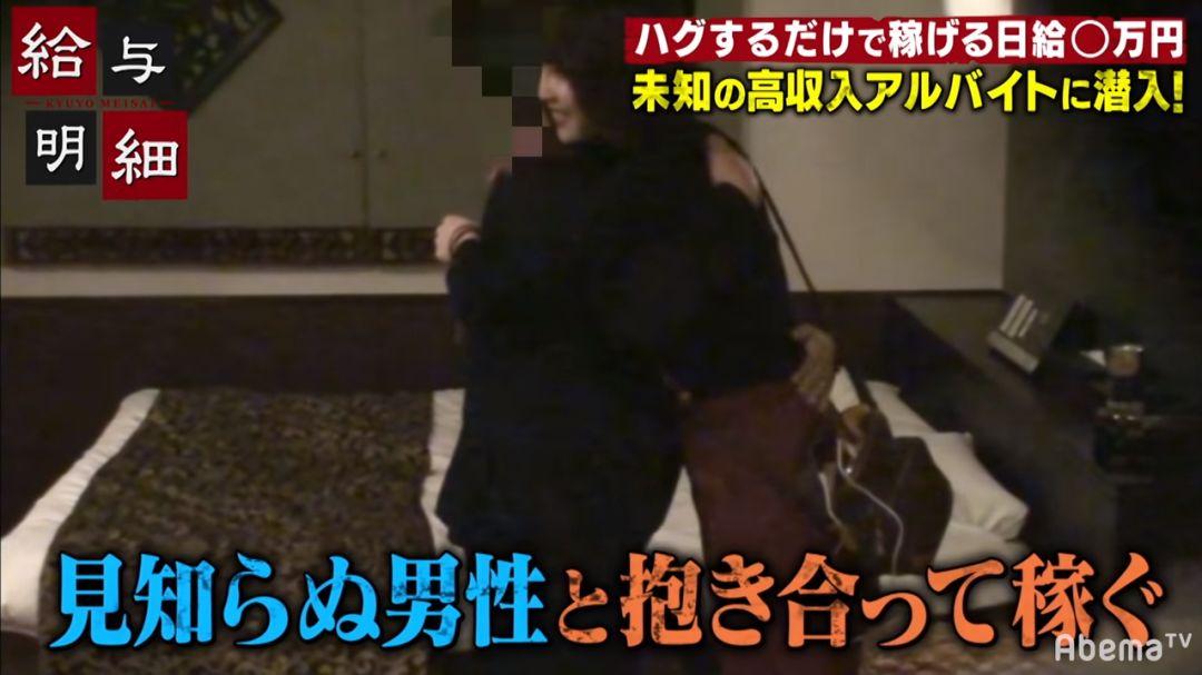 不陪酒不卖身,日本妹子只做这个,2.5小时就能赚3万日元!